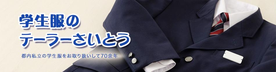 学生服の テーラーさいとう 都内私立の学生服をお取り扱いして70余年